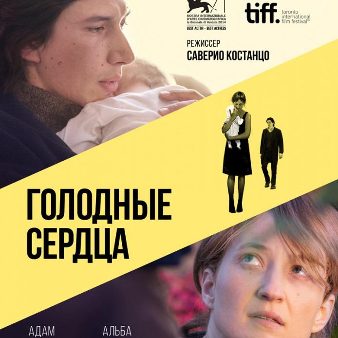 Post Thumbnail of Фильм Голодные Сердца - отзыв без спойлеров