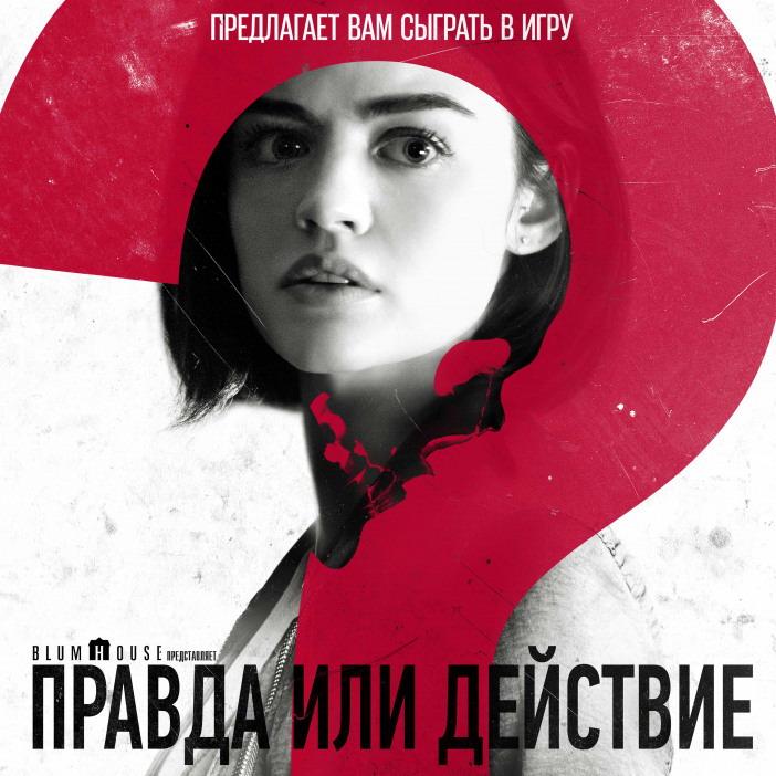 Post Thumbnail of Фильм Правда или действие - отзыв без спойлеров
