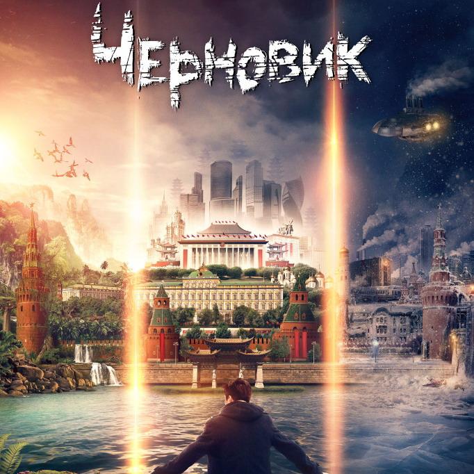 Post Thumbnail of Фильм Черновик - отзыв без спойлеров