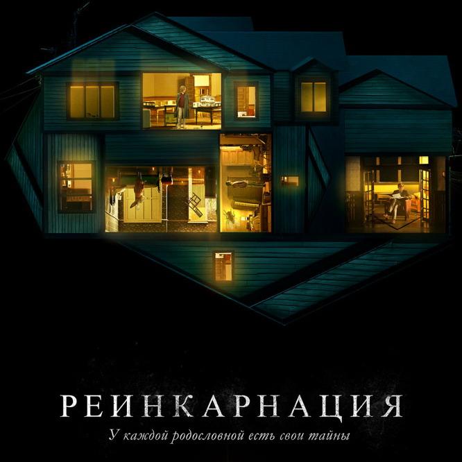 Post Thumbnail of Фильм Реинкарнация - отзыв без спойлеров