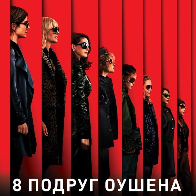 Post Thumbnail of Фильм 8 подруг Оушена - отзыв без спойлеров