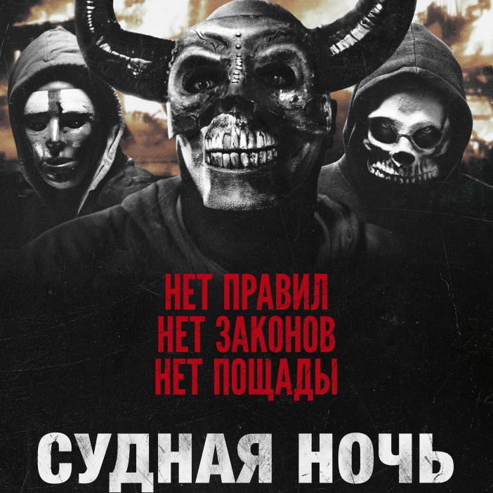 Post Thumbnail of Фильм Судная Ночь Начало - отзыв без спойлеров