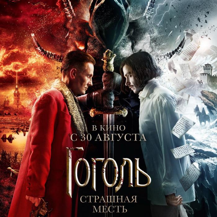 Post Thumbnail of Фильм Гоголь Страшная Месть - отзыв без спойлеров