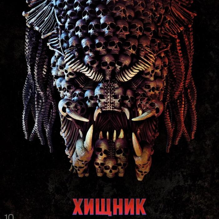 Post Thumbnail of Фильм Хищник - отзыв без спойлеров