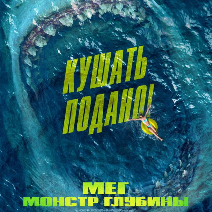 Post Thumbnail of Фильм Мэг Монстр Глубины - отзыв без спойлеров