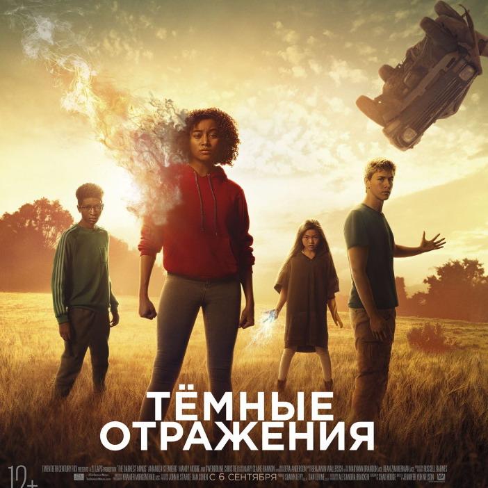 Post Thumbnail of Фильм Темные Отражения - отзыв без спойлеров