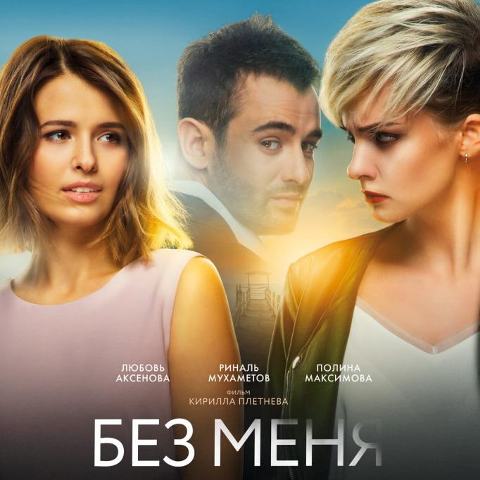 Post Thumbnail of Фильм Без Меня - отзыв без спойлеров