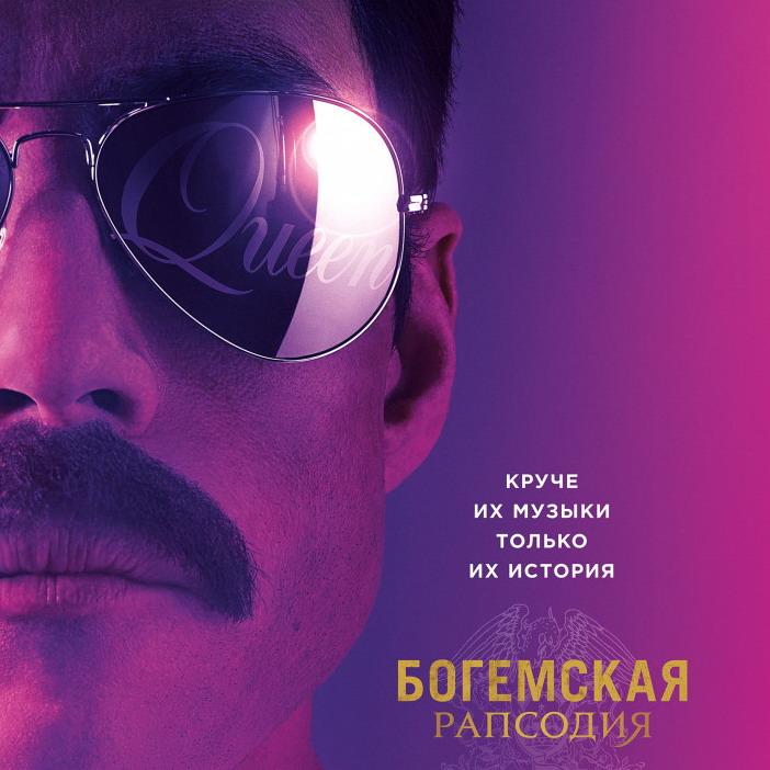 Post Thumbnail of Фильм Богемская Рапсодия - отзыв без спойлеров