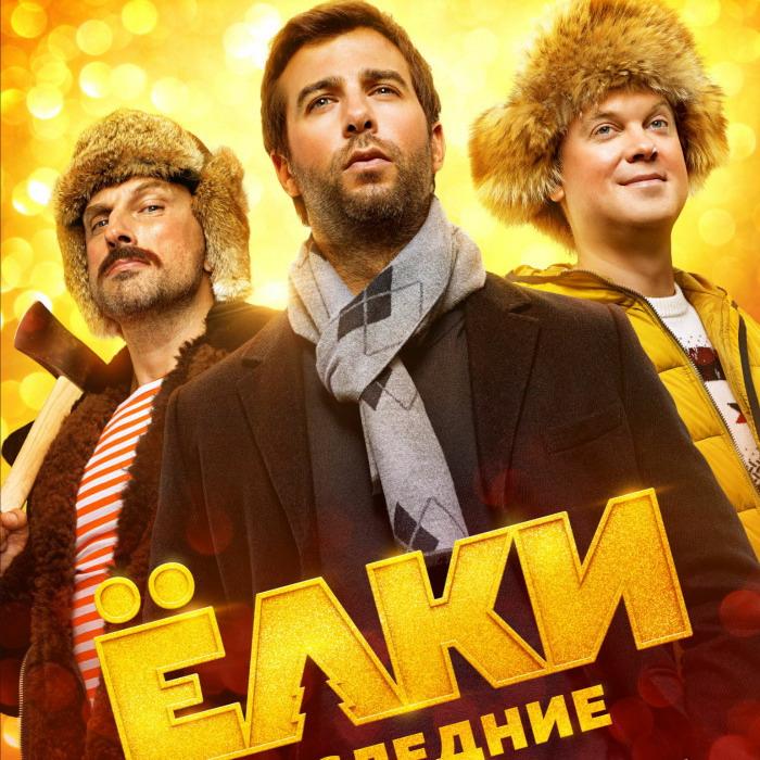 Post Thumbnail of Елки Последние - отзыв без спойлеров