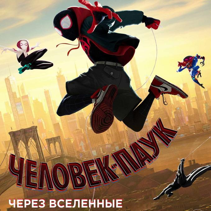 Post Thumbnail of Человек Паук Через Вселенные - отзыв без спойлеров