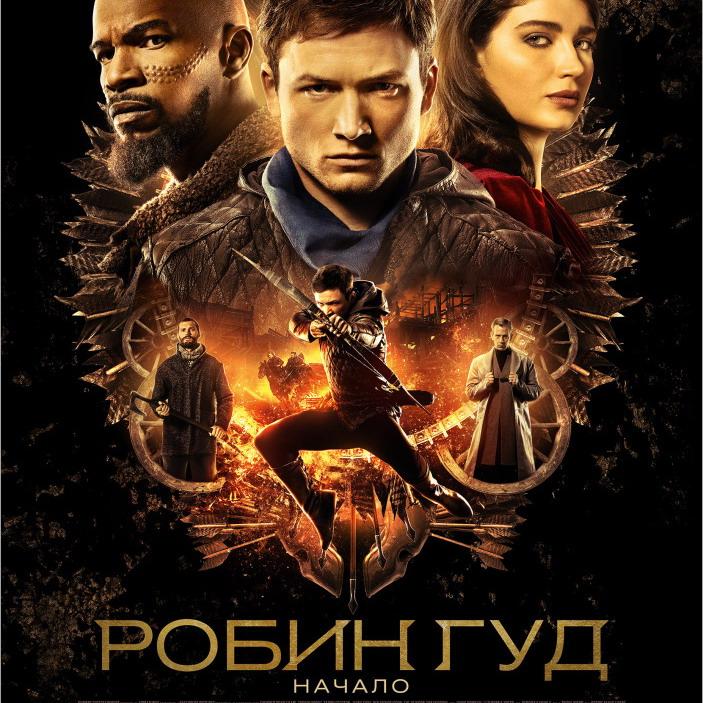 Post Thumbnail of Фильм Робин Гуд Начало - отзыв без спойлеров