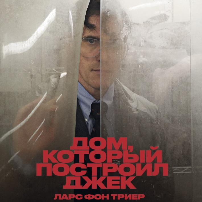 Post Thumbnail of Фильм Дом Который Построил Джек - отзыв 18+