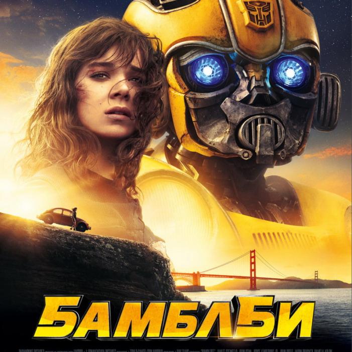 Post Thumbnail of Фильм Бамблби - отзыв без спойлеров