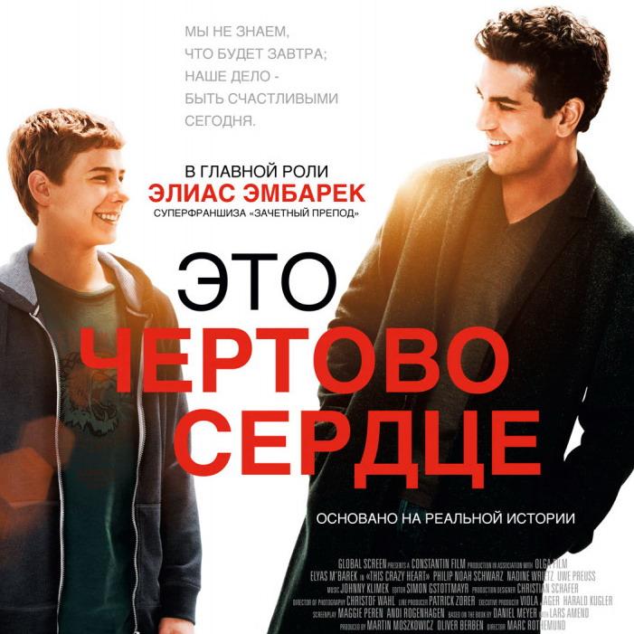 Post Thumbnail of Фильм Это Чертово Сердце - отзыв без спойлеров