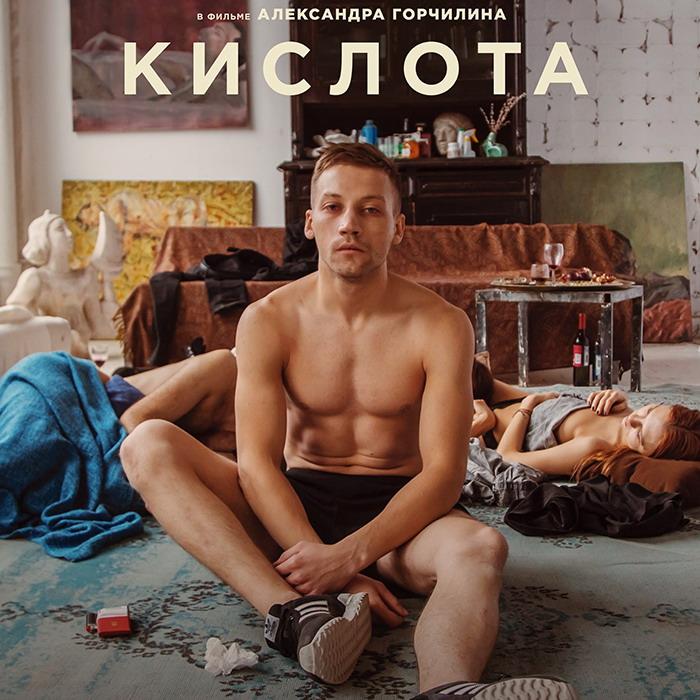 Post Thumbnail of Фильм Кислота - отзыв без спойлеров