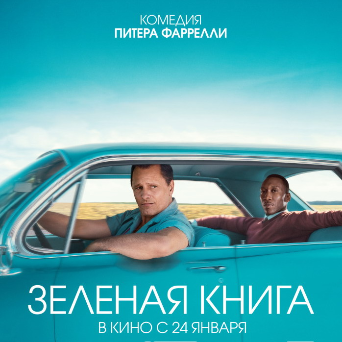 Post Thumbnail of Фильм Зеленая Книга - отзыв без спойлеров