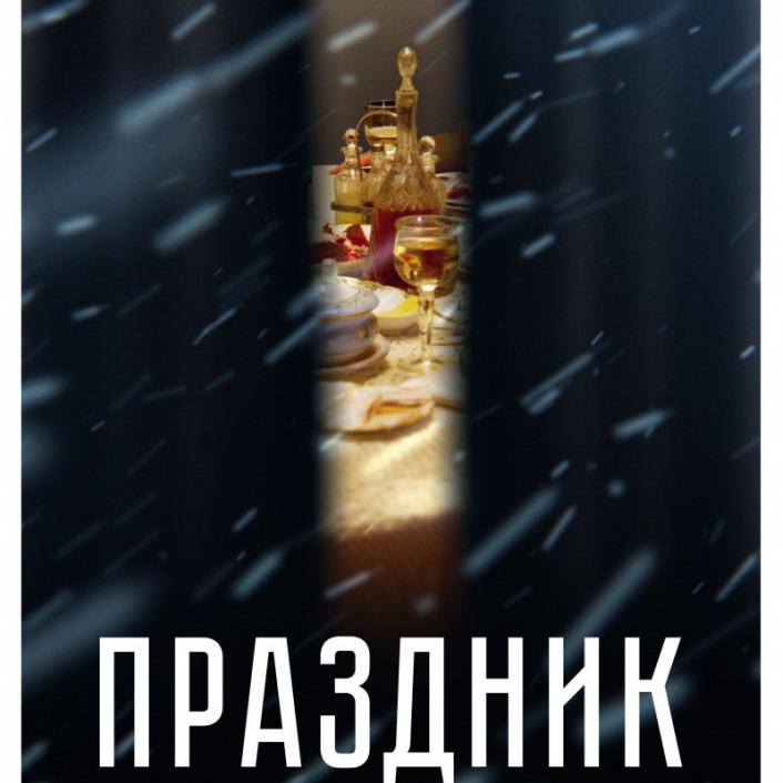 Post Thumbnail of Фильм Праздник - отзыв без спойлеров