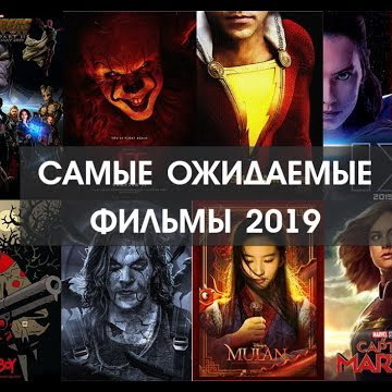 Post Thumbnail of Самые ожидаемые фильмы 2019 года
