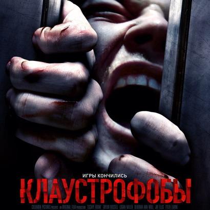 Post Thumbnail of Фильм Клаустрофобы - отзыв без спойлеров