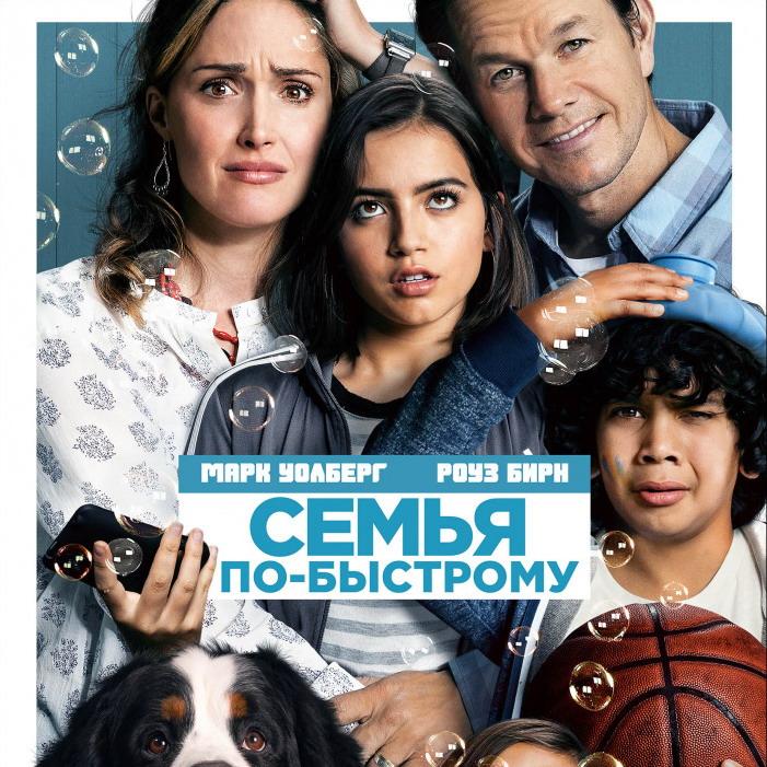 Post Thumbnail of Фильм Семья по-быстрому - отзыв без спойлеров