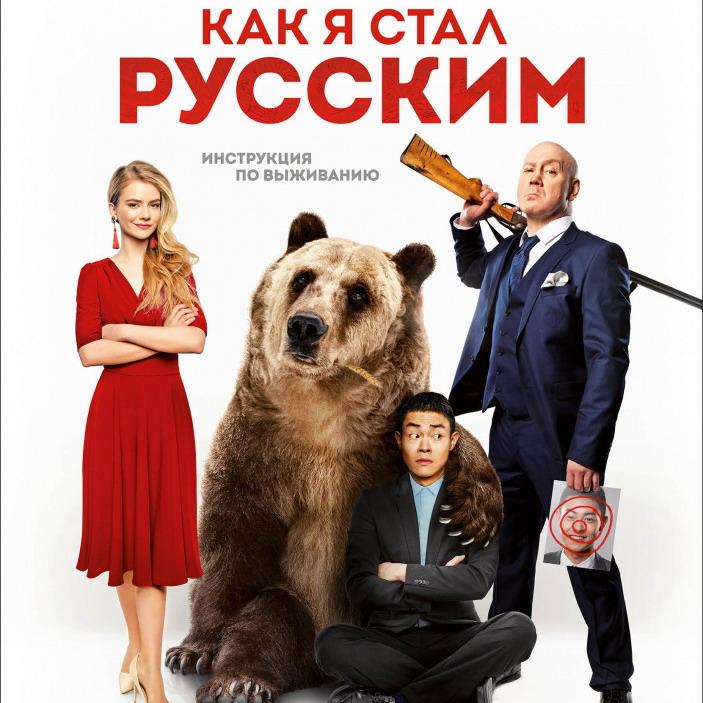 Post Thumbnail of Фильм Как я стал русским - отзыв без спойлеров