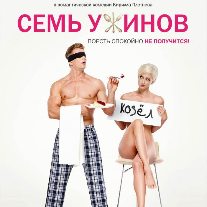 Post Thumbnail of Фильм Семь Ужинов - отзыв без спойлеров