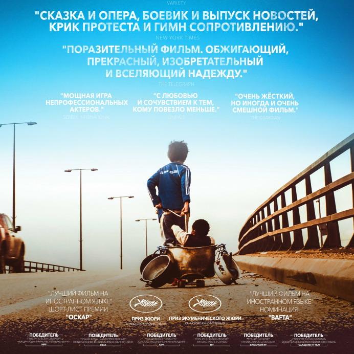 Post Thumbnail of Фильм Капернаум - отзыв без спойлеров