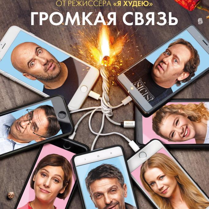 Post Thumbnail of Фильм Громкая Связь - отзыв без спойлеров