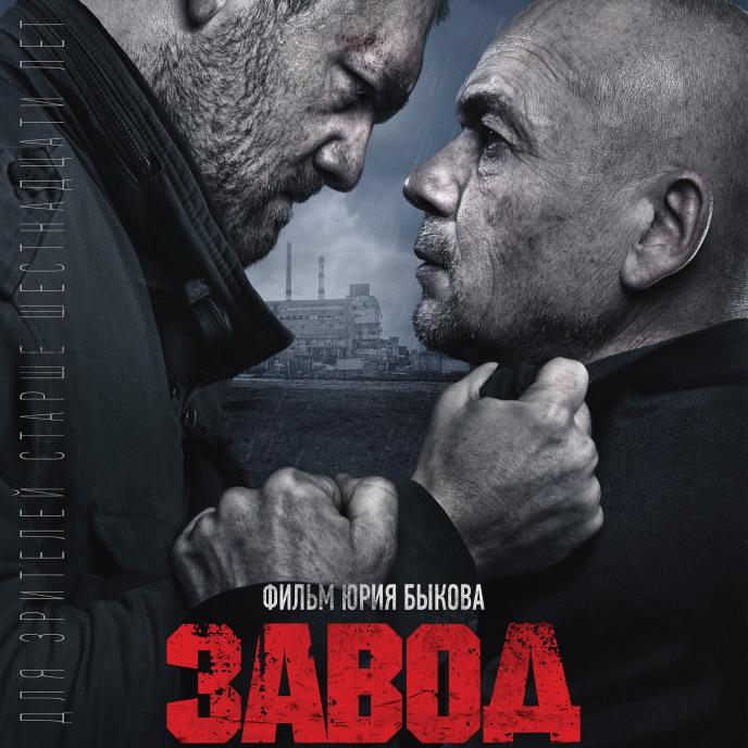 Post Thumbnail of Фильм Завод - отзыв без спойлеров