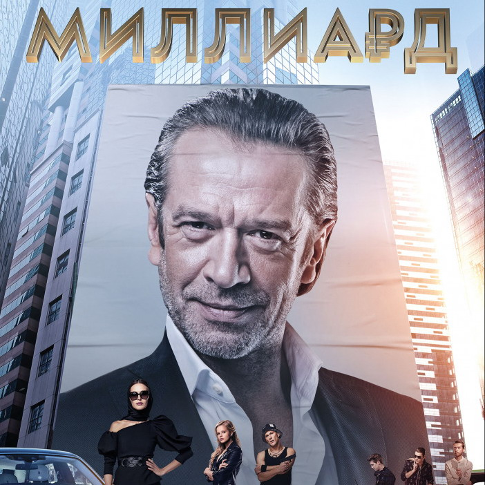Post Thumbnail of Фильм Миллиард - отзыв без спойлеров