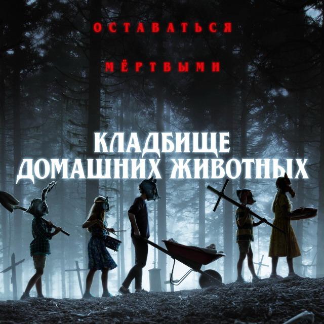 Post Thumbnail of Фильм Кладбище Домашних Животных - отзыв без спойлеров