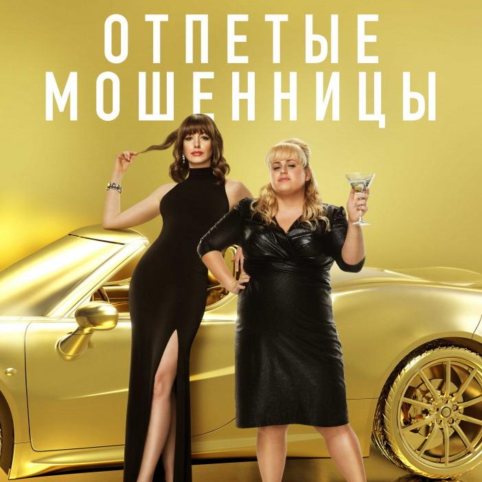 Post Thumbnail of Фильм Отпетые Мошенницы - отзыв без спойлеров