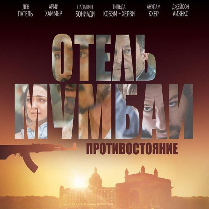 Post Thumbnail of Фильм Отель Мумбаи Противостояние - отзыв без спойлеров