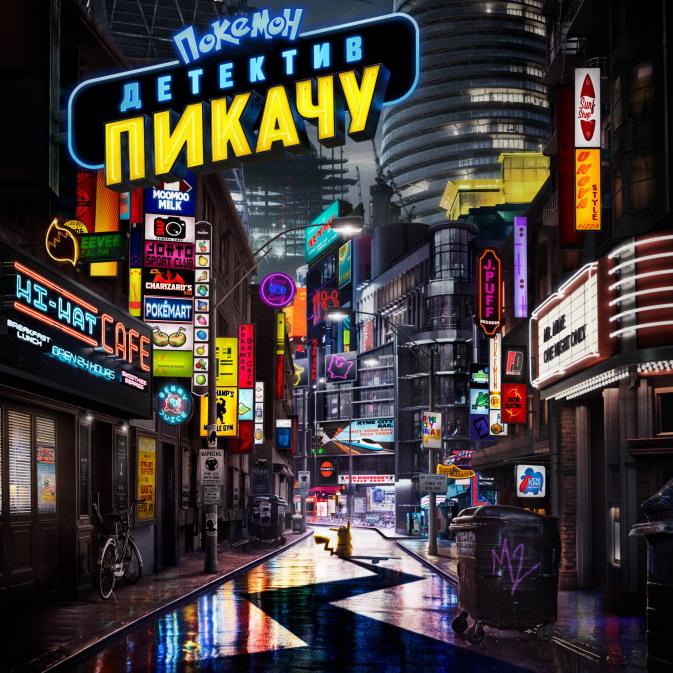 Post Thumbnail of Покемон Детектив Пикачу - отзыв без спойлеров