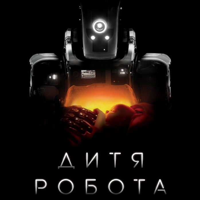 Post Thumbnail of Дитя Робота - отзыв без спойлеров