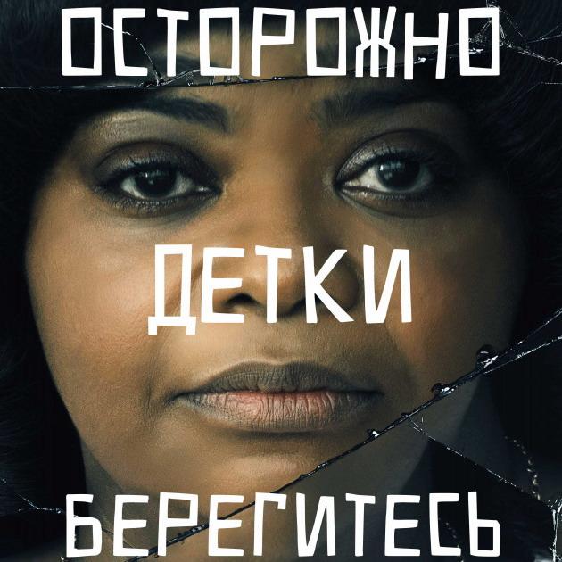 Post Thumbnail of Фильм Ма - отзыв без спойлеров