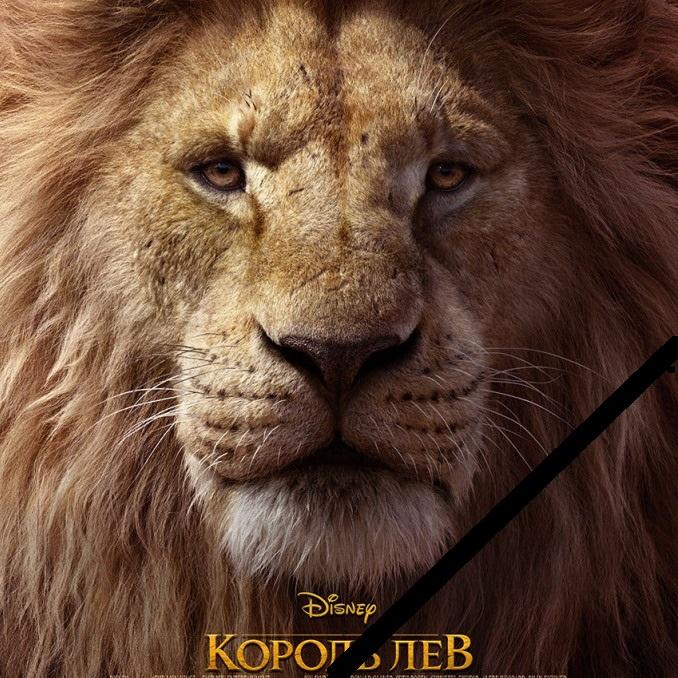 Post Thumbnail of Король Лев - отзыв. Памяти Муфасы. Берегитесь детей.