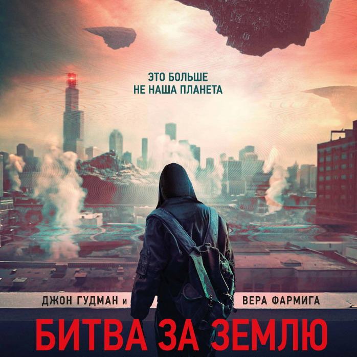 Post Thumbnail of Фильм Битва за Землю - отзыв без спойлеров
