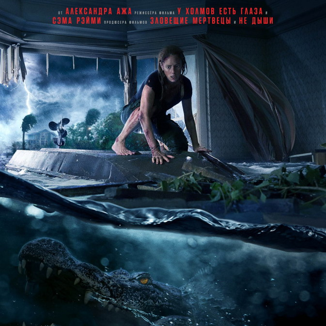 Post Thumbnail of Капкан - отзыв про аллигаторов и кино