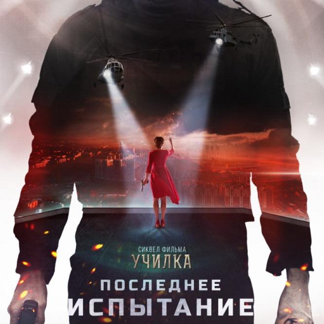Post Thumbnail of Последнее Испытание - отзыв на фильм Училка-2