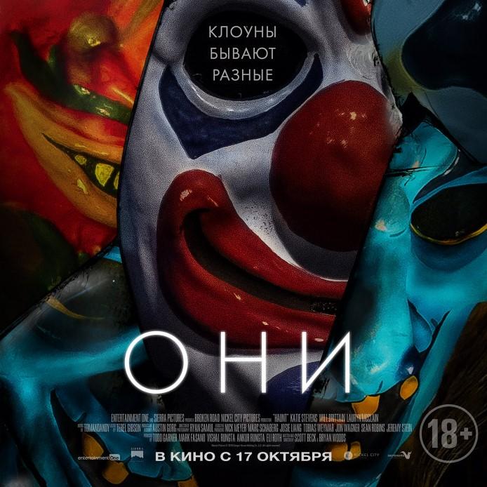 Post Thumbnail of Фильм Они - отзыв без спойлеров
