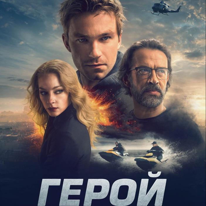 Post Thumbnail of Фильм Герой (2019) - отзыв без спойлеров