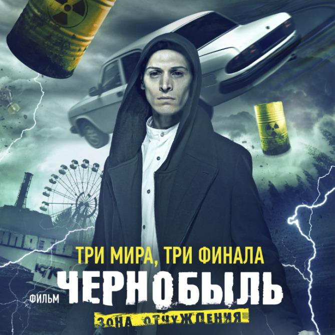 Post Thumbnail of Чернобыль Зона Отчуждения. Финал. Фильм.