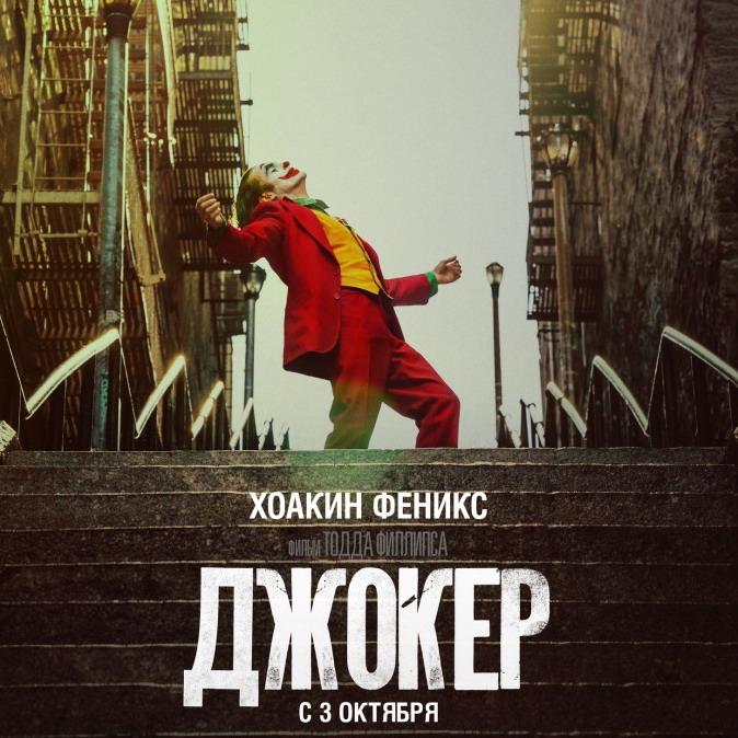 Post Thumbnail of Фильм Джокер - отзыв без спойлеров
