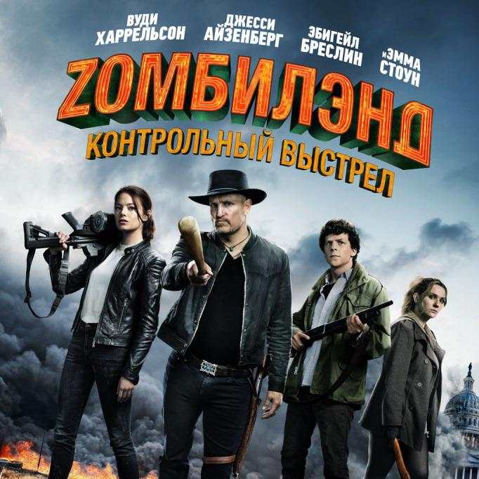 Post Thumbnail of Зомбилэнд 2 Контрольный Выстрел - отзыв без спойлеров