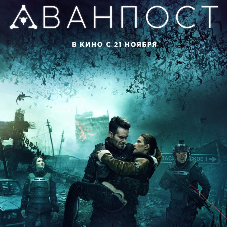 Post Thumbnail of Фильм Аванпост - отзыв без спойлеров