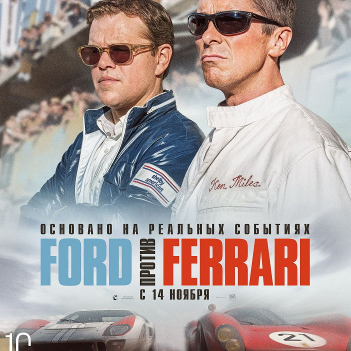 Post Thumbnail of Форд против Феррари - отзыв без спойлеров