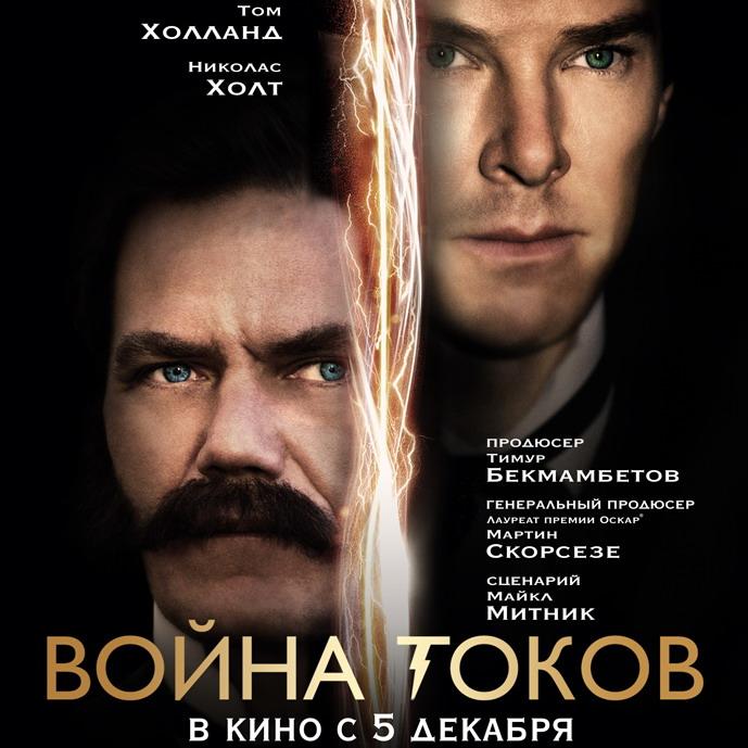 Post Thumbnail of Война Токов - отзыв без спойлеров