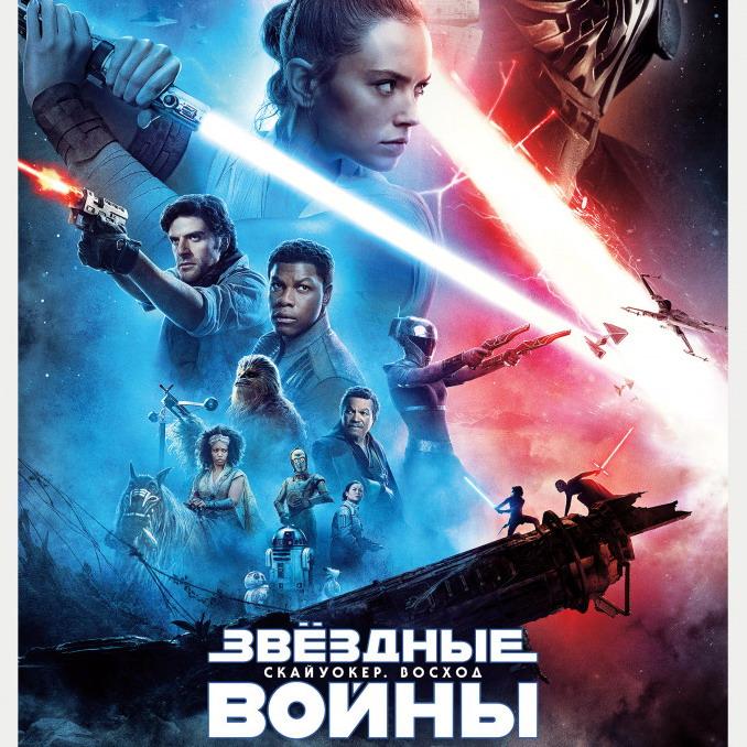 Post Thumbnail of Звездные Войны 9 Скайуокер Восход - отзыв без спойлеров