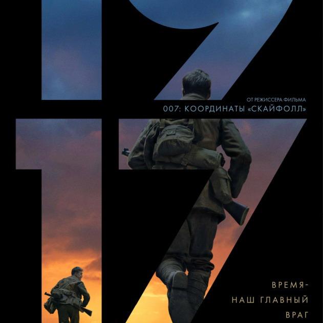 Post Thumbnail of Фильм 1917 - отзыв без спойлеров